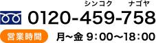 0120-459-758(シンコクナゴヤ)営業時間:月~金 9:00~18:00