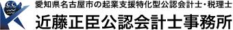 愛知県名古屋市の起業支援特化型公認会計士・税理士 近藤正臣公認会計士事務所
