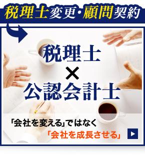 税理士変更・顧問契約:税理士x公認会計士 「会社を変える」ではなく「会社を成長させる」