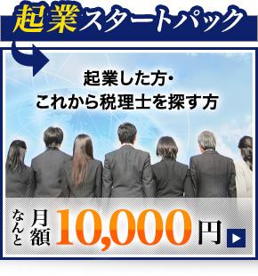 起業スタートパック:起業した方・これから税理士を探す方 なんと月額6,000円