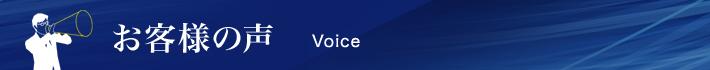 お客様の声:Voice